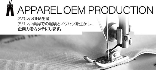 APPAREL OEM PRODUCTION アパレルOEM生産 アパレル業界での経験とノウハウを生かし、企画力をカタチにします。