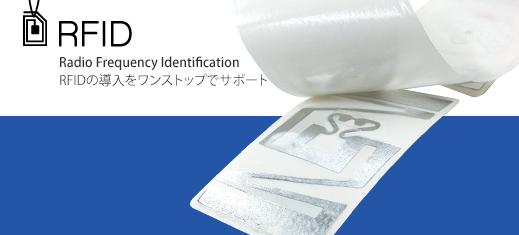 RFID Radio Frequency Identification RFIDの導入をワンストップでサポート