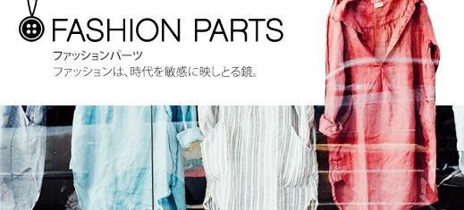 FASHION PARTS ファッションパーツ ファッションは、時代を敏感に映しとる鏡。