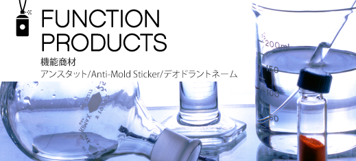 FUNCTION PRODUCTS 機能商材 アンスタット/Anti-Mold Sticker/デオドラントネーム