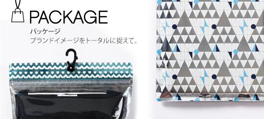 PACKAGE パッケージ ブランドイメージをトータルに捉えて。