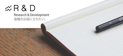 R&D Research & Development 皆様のお役に立ちたい。