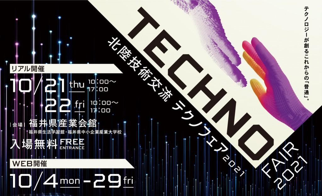 北陸技術交流テクノフェア2021
